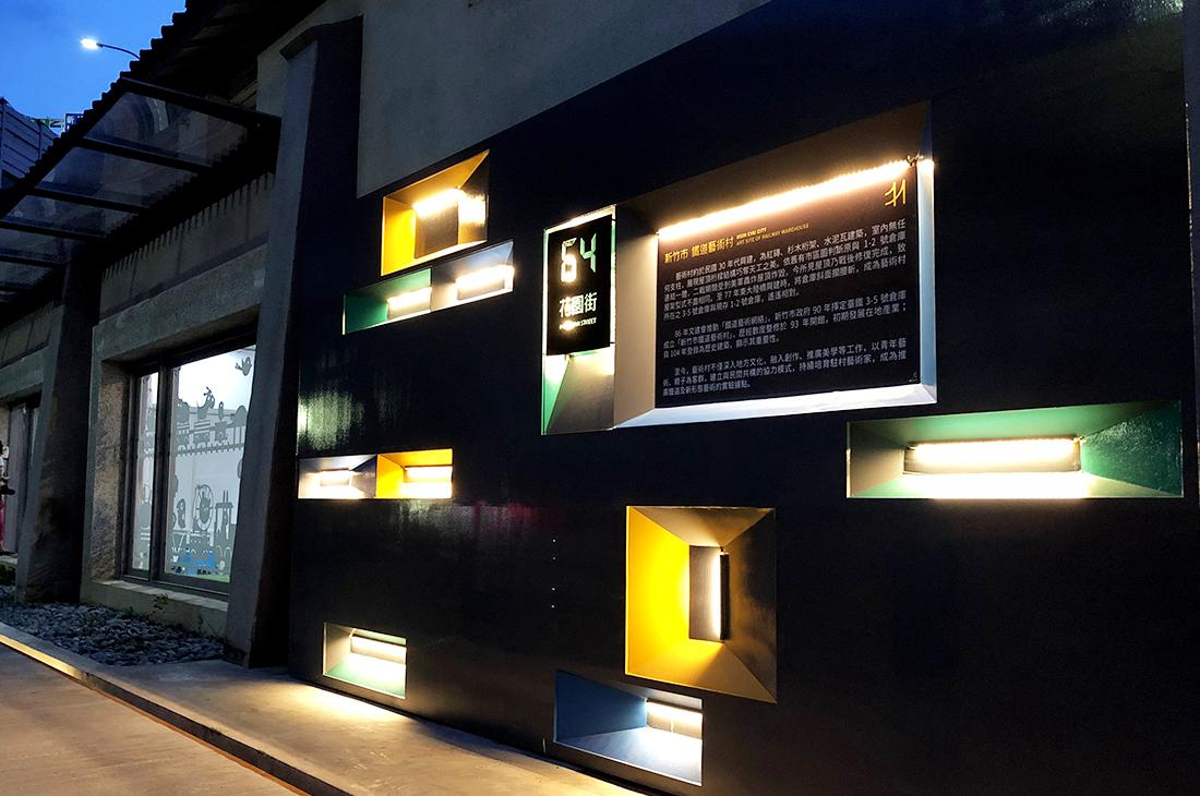 新竹鐵道藝術村夜間點燈
